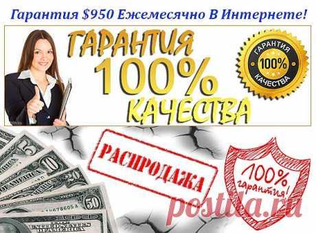Уже давно я зарабатываю в интернете, и перепробовал массу заработков, от каких-то непонятных сервисов по скликам до вложений в непонятные проекты, но на данный момент мне удалось найти стабильную систему, которая позволяет зарабатывать более чем 150 тысяч рублей в интернете.
