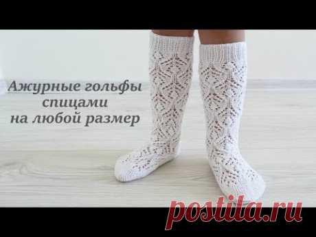 Ажурные гольфы спицами на любой размер/Fishnet stockings knitting