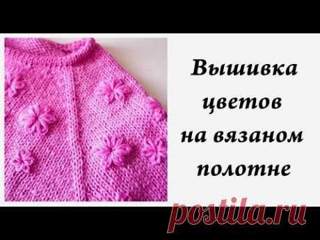 Вышивка цветов на вязаном полотне \ декор лицевой глади  \ Ульяна Che