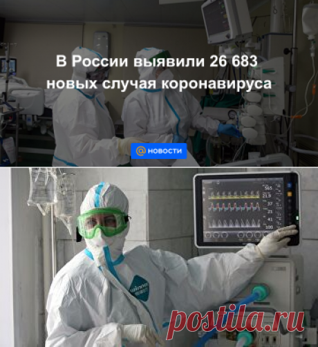 29.11.20-В России выявили 26 683 новых случая коронавируса - Новости Mail.ru