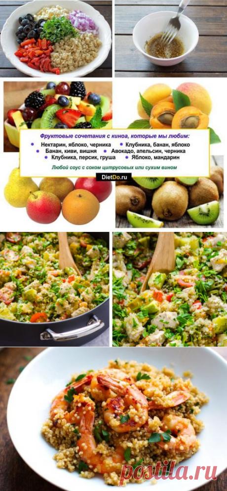 Киноа — 10+ рецептов приготовления с фото, салаты, оладьи, рагу