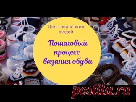 #урокиВязания #учимсяВязать #крючком. Пошаговый процесс вязания обуви. Часть 4.