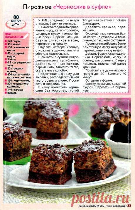 """Пирожное """"Чернослив в суфле"""""""