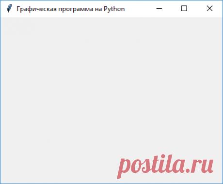 Python | Tkinter. Создание окна приложения