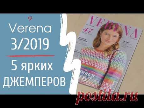 Свежая пресса/VERENA 3/2019
