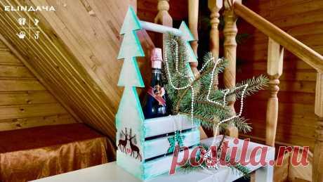 Ящик для вина своими руками 🎄 | Elin Дача - Дачница №1 | Яндекс Дзен