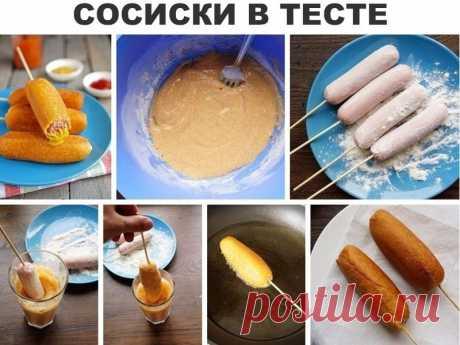 Как приготовить сосиски в тесте на палочке - ЗАКУСКА