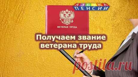 Получаем звание ветерана труда: документы и процедура оформления | azbuka pensii | Яндекс Дзен