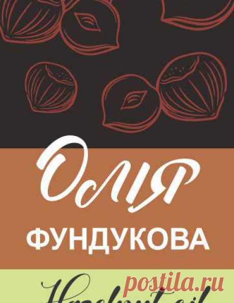 Купить Фундучное масло по Лучшей Цене | Здоровое Питание Самые низкие цены на Фундучное масло | Отзывы | Доставка в любую точку Украины | Магазин Здорового Питания | +380 (68) 432-35-54 приём заказов