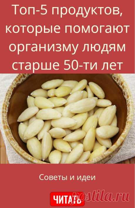 Топ-5 продуктов, которые помогают организму людям старше 50-ти лет