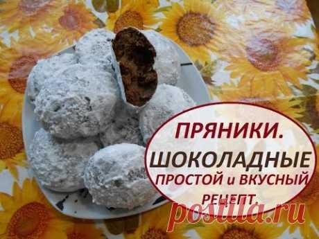 Пряники  Шоколадные. Простой и очень вкусный рецепт.