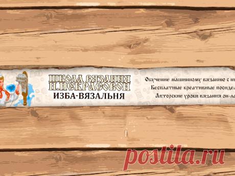 Школа машинного вязания Н. Некрасовой - Обучение с нуля новичков он-лайн на любых машинах: - Авторские уроки, индивидуальная помощь. - Открытые креативные по...