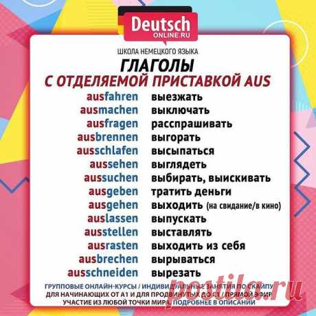 🔖 Ставьте лайк и нажимайте на закладку справа, чтобы сохранить шпаргалку! ⠀ 😍 Любите путешествовать? Хотите общаться с носителями? Нужно начать понимать немецкий и говорить на бытовые темы? А может быть хотите вспомнить свои базовые знания? Тогда записывайтесь на онлайн-курсы в школу Deutsch Online! ⠀ ⭐️Уровни А1.1 / А1.2 / А2.1 / А2.2. Индивидуальные занятия от уровня А1 до С1 по скайпу. Подготовка к экзаменам ЕГЭ, ОГЭ, Start Deutsch, Goethe-Zertifikat, TestDaF, DSH! ...