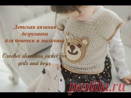 Детская вязаная безрукавка. Часть 3. Crochet sleeveless jacket for girls and boys. Part 3.