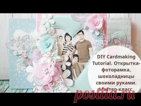 DIY Cardmaking Tutorial. Открытка-фоторамка, шоколадницы своими руками. Мастер-класс. Скрапбукинг