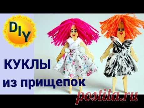 Куклы из прищепок, необычные куклы. Dolls of clothespins, unusual dolls.