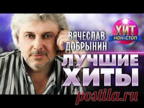 Вячеслав Добрынин  - Лучшие Хиты