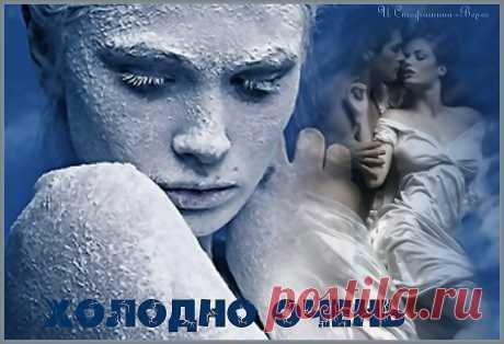 Холодно очень... Стихи о любви | Копилочка Ирины Стефашиной | Яндекс Дзен