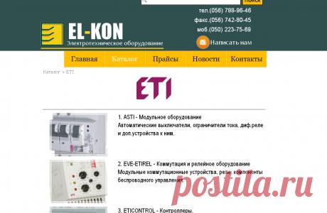 Каталог ETI - ЭЛ-КОН Электрооборудование Днепр