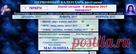 Церковный календарь,праздники  православной,католической церкви