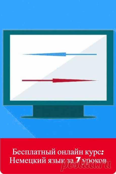 """Бесплатный и доступный онлайн-курс """"Немецкий язык за 7 уроков"""". Пройдя данный курс, вы сделаете первый шаг к серьезному обучению и сможете чётко определиться с направлением ваших интересов! Вы также бесплатно сможете изучить другие интересные онлайн курсы. Регистрируйтесь и получайте знания совершенно бесплатно."""