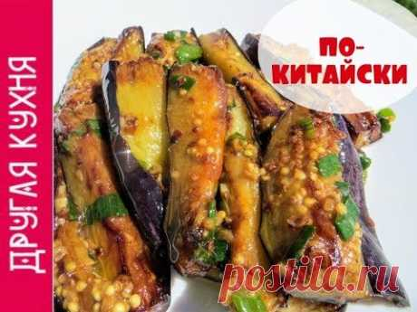 Tasty snack. Eggplants in Chinese