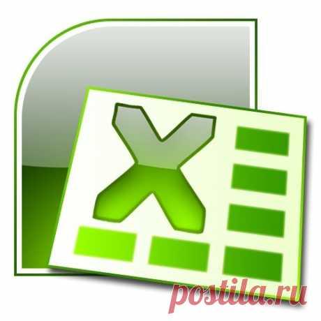 Простые, но эффективные приёмы для ускоренной работы в Excel - Мастерок.жж.рф — LiveJournal