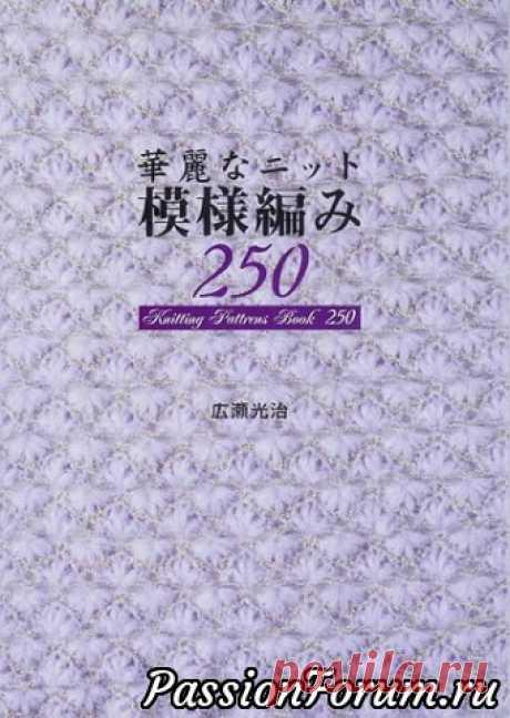 250 patterns