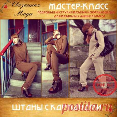 Магазин мастера Связанная мода (Светлана) (barkinder): кофты и свитера, платья, юбки, костюмы, для мужчин