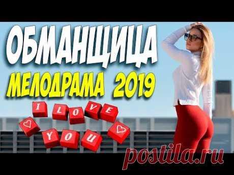 ФИЛЬМ 2019 вышел впервые! ** ОБМАНЩИЦА ** Русские мелодрамы 2019 новинки HD