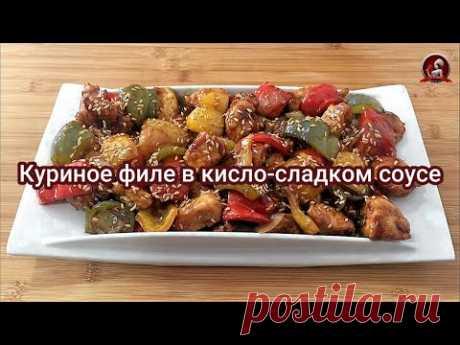 Куриное филе в кисло-сладком соусе по-китайски - YouTube