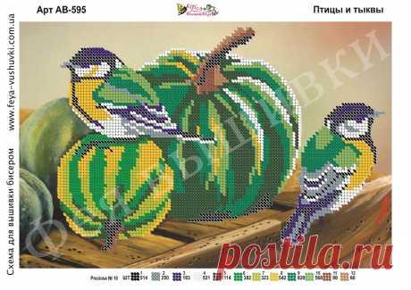 Фея Вышивки АВ-595 Птицы и Тыквы схема для вышивки бисером купить оптом в магазине Золотая Игла
