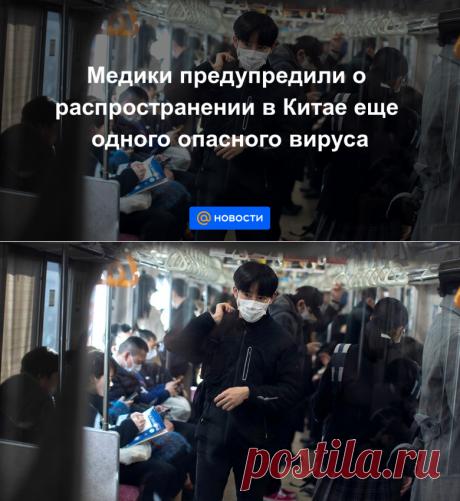 Медики предупредили о распространении в Китае еще одного опасного вируса - SFTS-Новости Mail.ru
