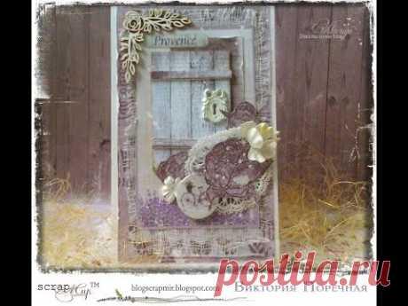 МК Многослойная открытка в стиле Прованс.