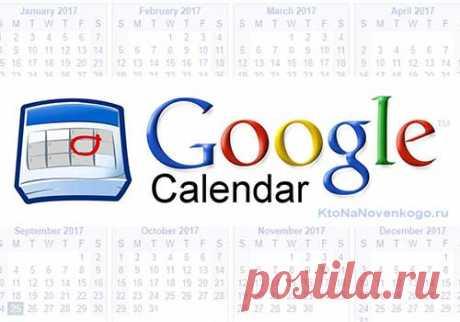 Гугл Календарь  — удобный инструмент для планирования дел | KtoNaNovenkogo.ru