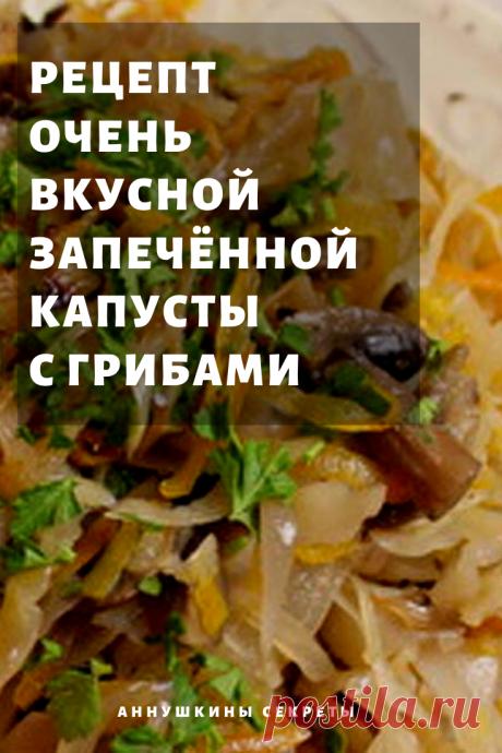 Рецепт очень вкусной запечённой капусты с грибами