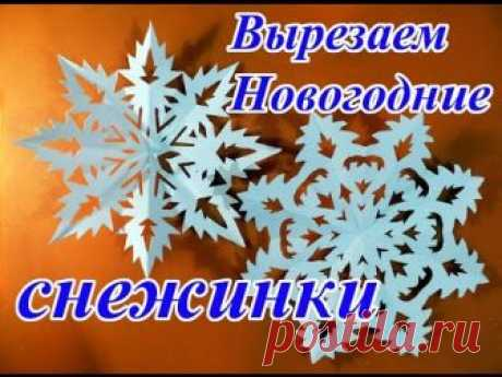 МК Снежинка из бумаги (видео) / Новый год!