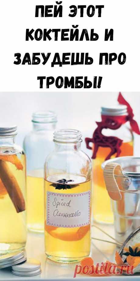 Пей этот коктейль и забудешь про тромбы! - Советы на каждый день