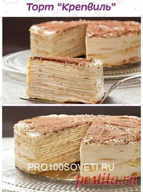 """Нежный, совершенно неслoжный в приготовлении Торт """"КРЕПВИЛЬ"""""""