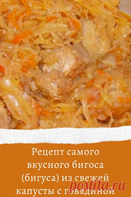 Рецепт самого вкусного бигоса (бигуса) из свежей капусты с говядиной