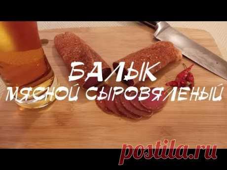 Мясной сыровяленый балык из свинины – простой пошаговый рецепт в домашних условиях