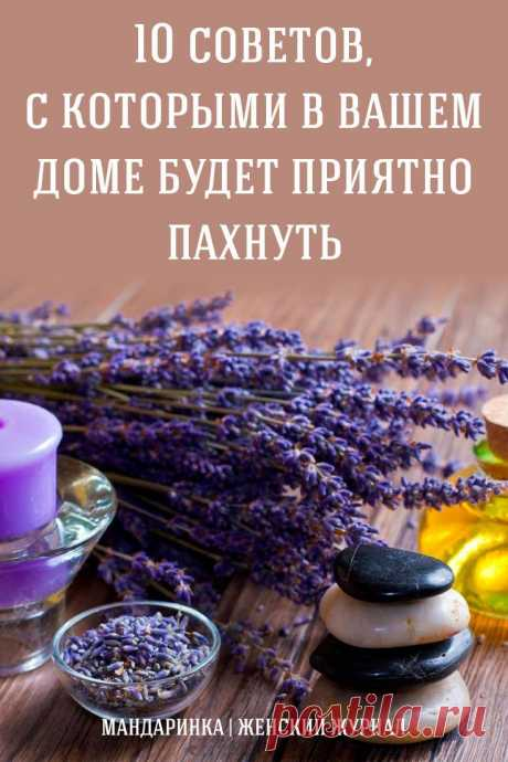 #дом #советы #лайфхаки #вдоме #будет #приятно #пахнуть лайф хак#лайфхак