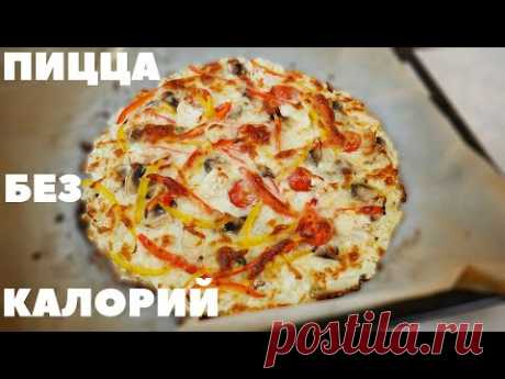 Пицца Из Цветной КАПУСТЫ | Пицца для худеющих
