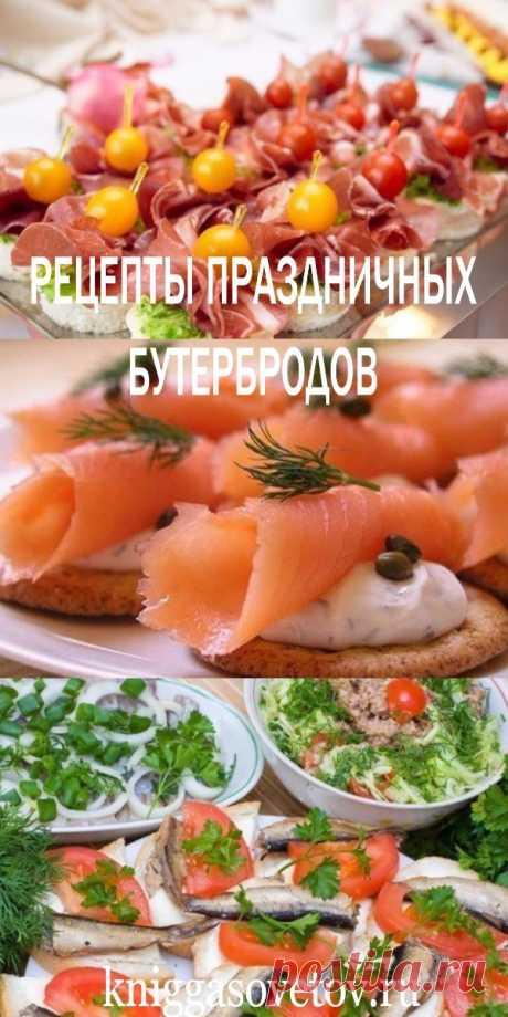 РЕЦЕПТЫ ПРАЗДНИЧНЫХ БУТЕРБРОДОВ - kniggasovetov.ru