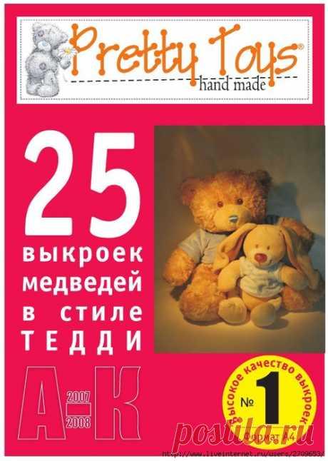 Pretty Toys - Медведи.