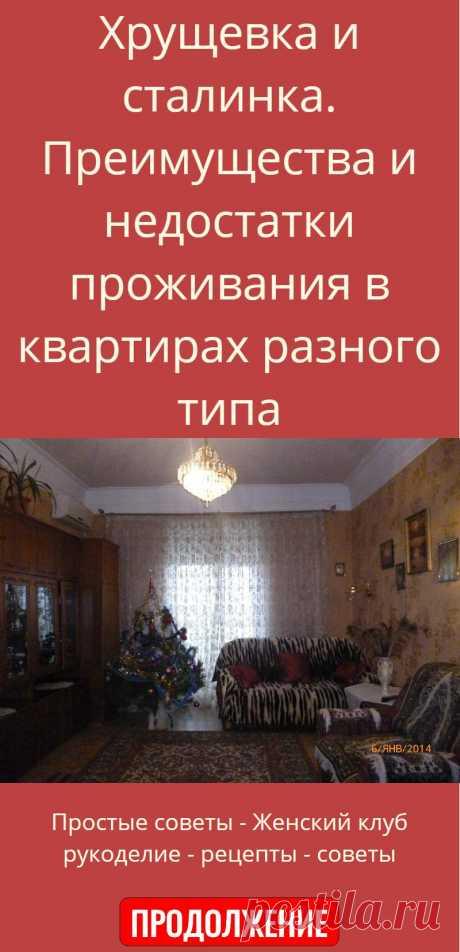 Хрущевка и сталинка. Преимущества и недостатки проживания в квартирах разного типа