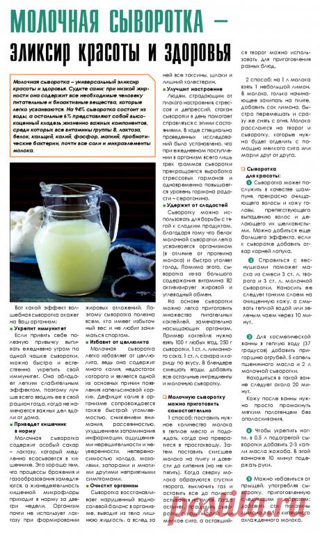 Молочная сыворотка - эликсир красоты и здоровья