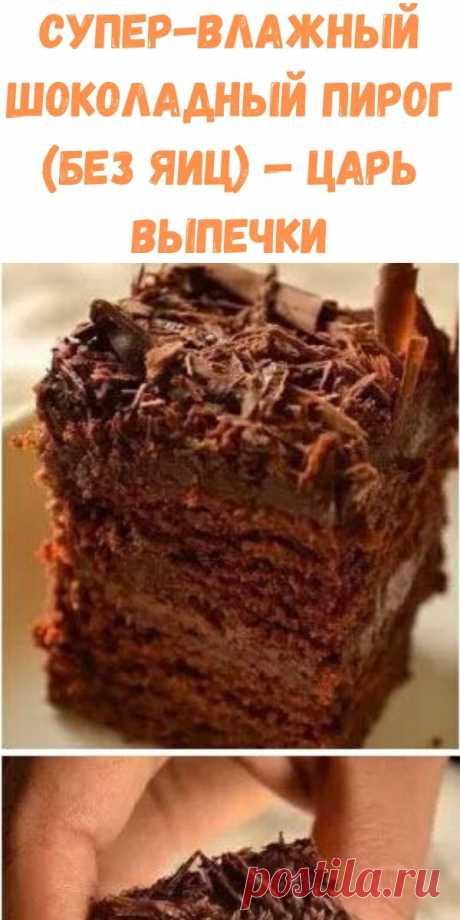 Супер-влажный шоколадный пирог (без яиц) — царь выпечки - Стильные новости