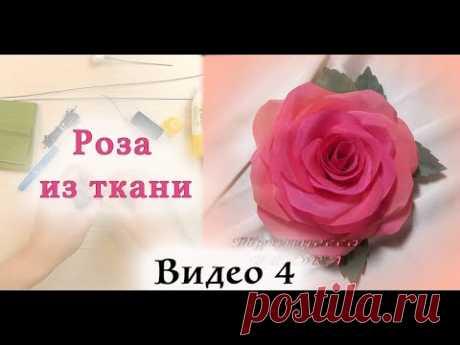 Роза из ткани без инструментов. Часть 4. Мастер-класс