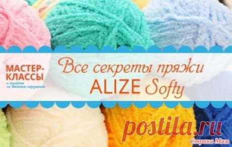 Все секреты пряжи Alize Softy Девочки, нашла вот такую полезную статью по пряже Alize Softy в ВК и с разрешения автора Галины Чудиновой, я цитирую его в нашу группу, за что ей огромнейшее от всех нас